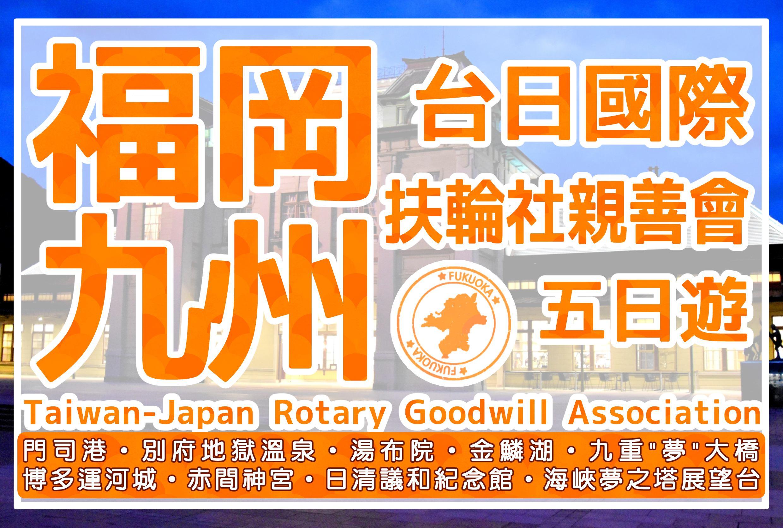 【福岡】台日國際扶輪親善會 福岡五日遊