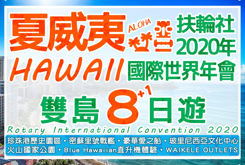 【夏威夷】雙島8+1日遊 豪華觀光團