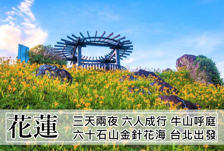 【台灣】花蓮啵棒~牛山呼庭、六十石山金針花海三日輕旅行