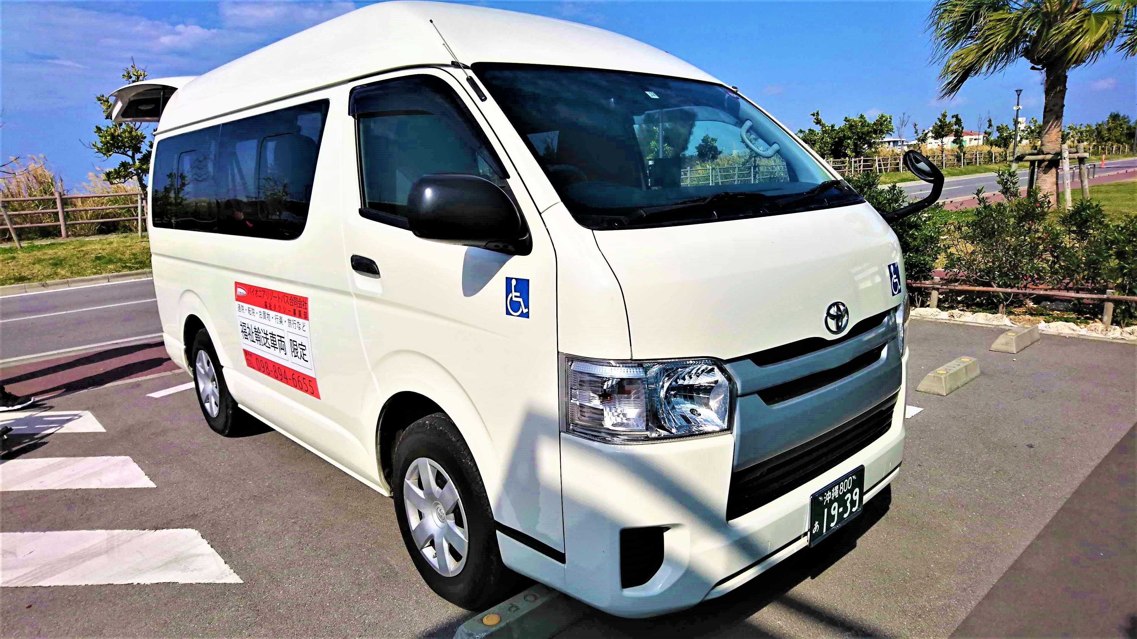 【日本】沖繩福祉/無障礙小巴 一日包車(含司機)