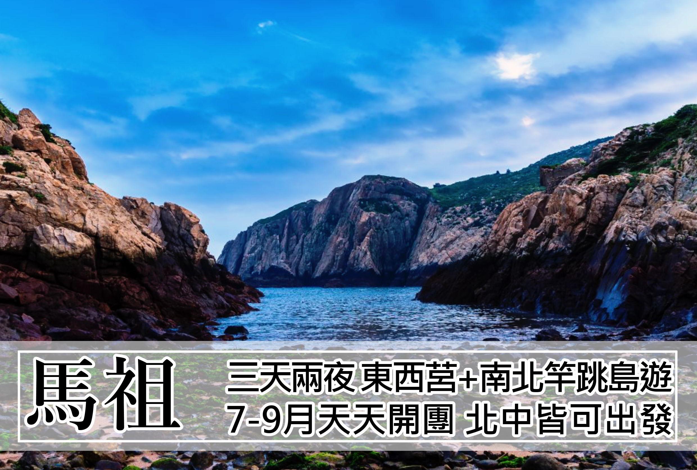 【台灣】食在馬祖-3天2夜 東西莒+南北竿跳島遊