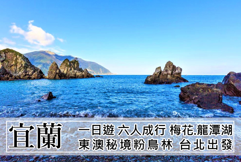 【台灣】宜蘭~梅花湖、東澳秘境粉鳥林一日遊