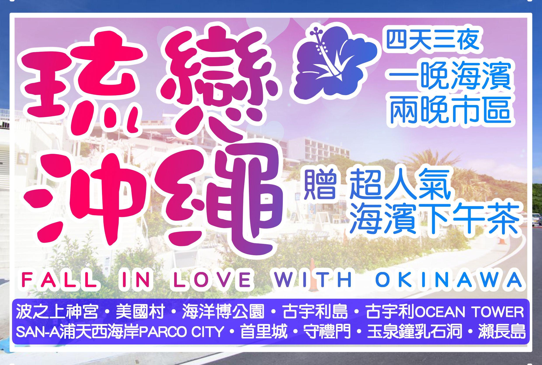 【沖繩】琉戀沖繩 四天三夜 2~3月限定團