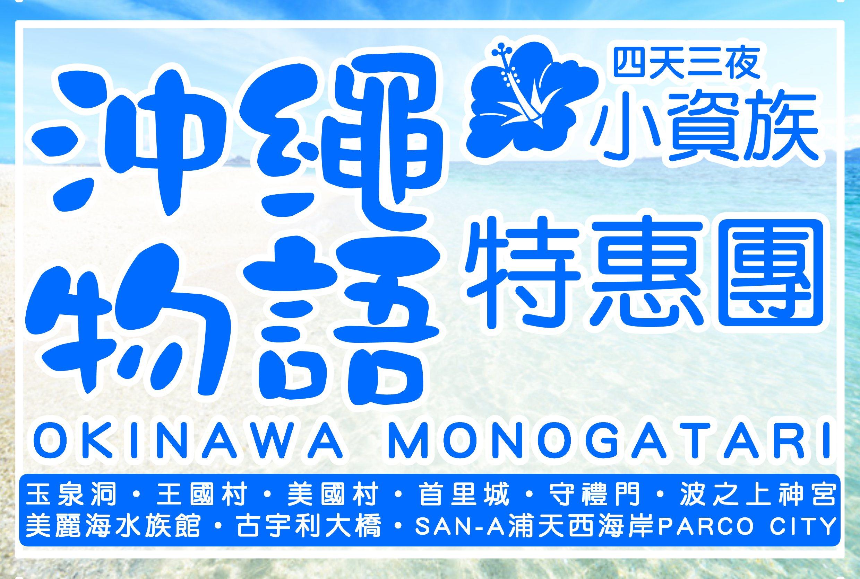 【沖繩】沖繩物語 四天三夜 小資特惠團