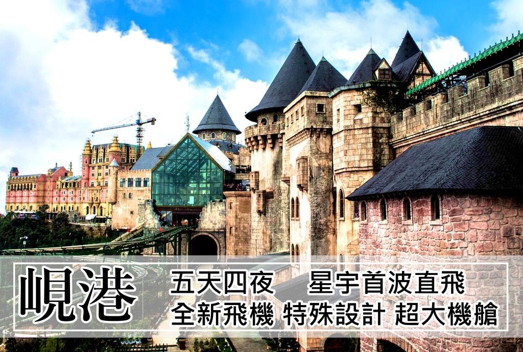 【越南】峴港、會安、巴拿山 豪華五日遊