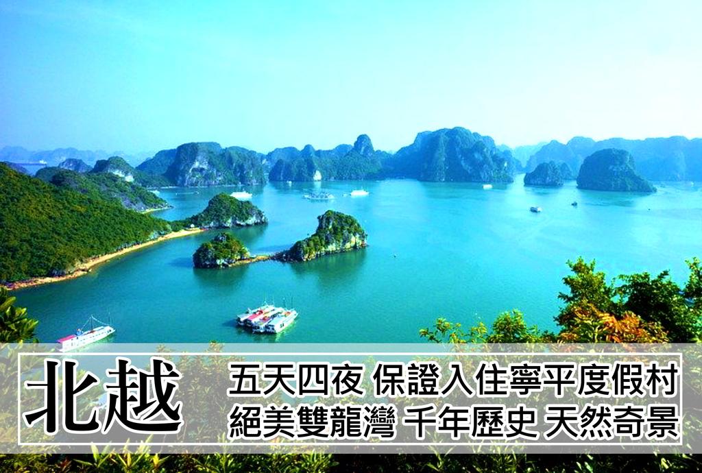【越南】北越、陸龍灣、寧平度假村 探秘五日遊