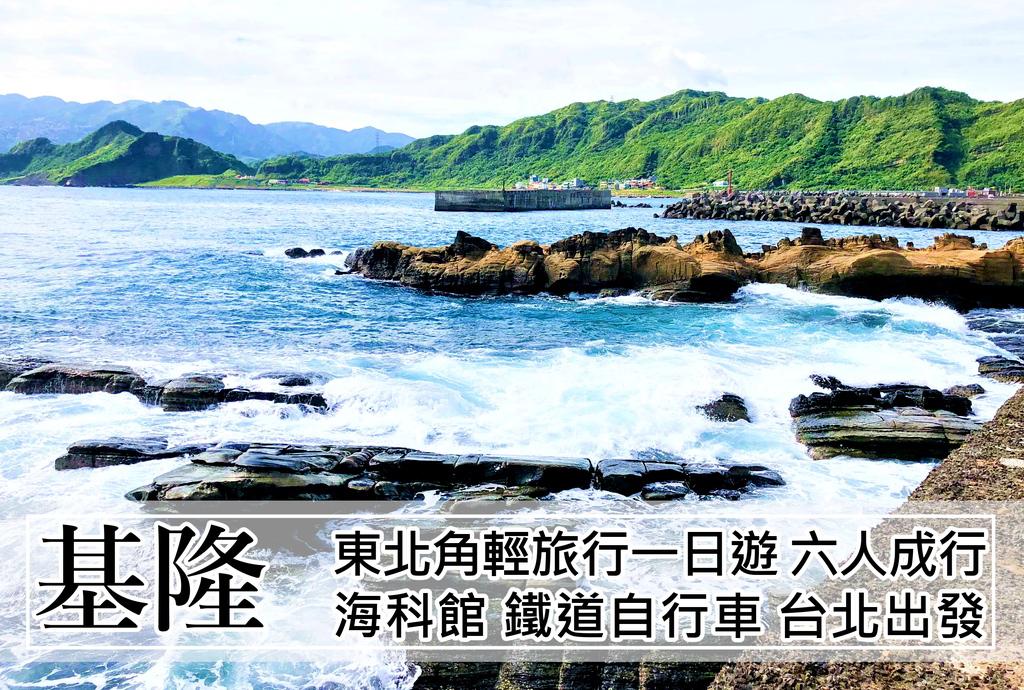 【台灣】東北角輕旅行一日遊 六人成行