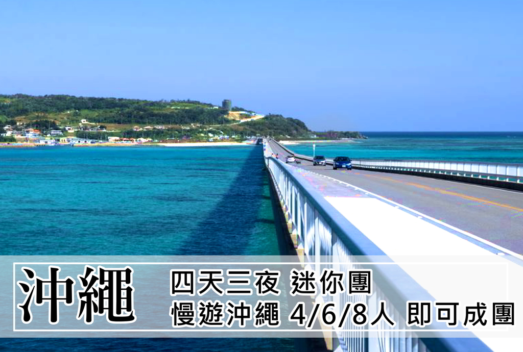 【日本】慢遊沖繩 四天三夜 迷你團