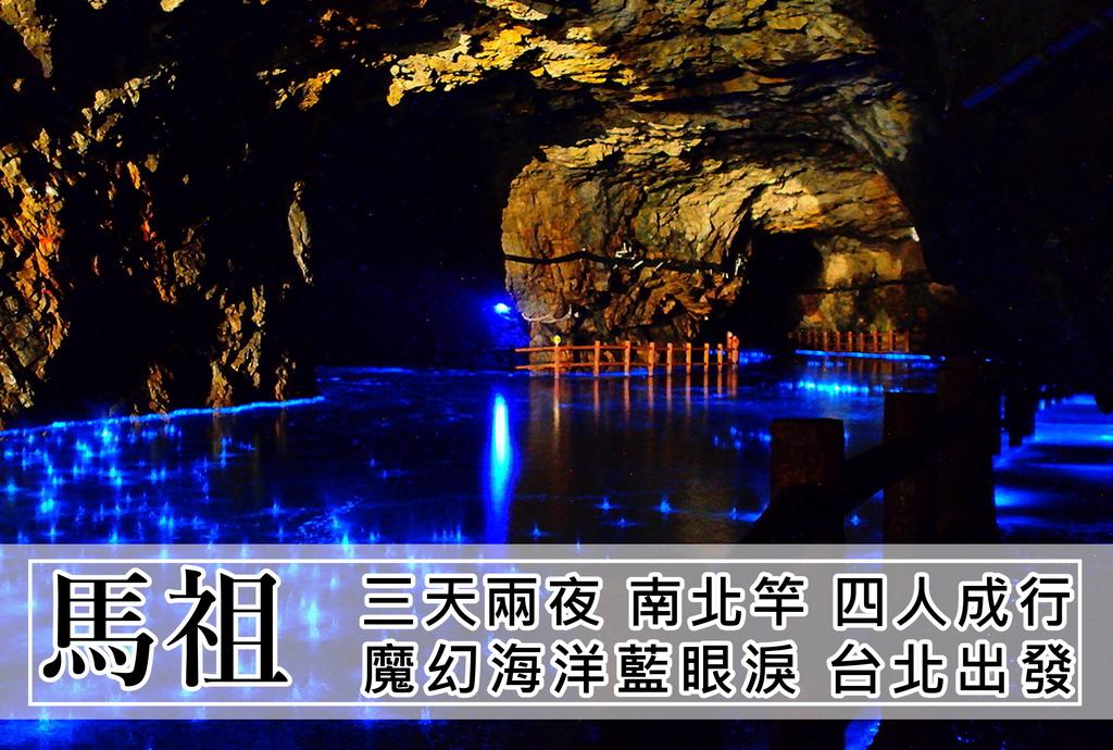 【台灣】馬祖夢幻藍眼淚 南北竿3日遊 4人成行