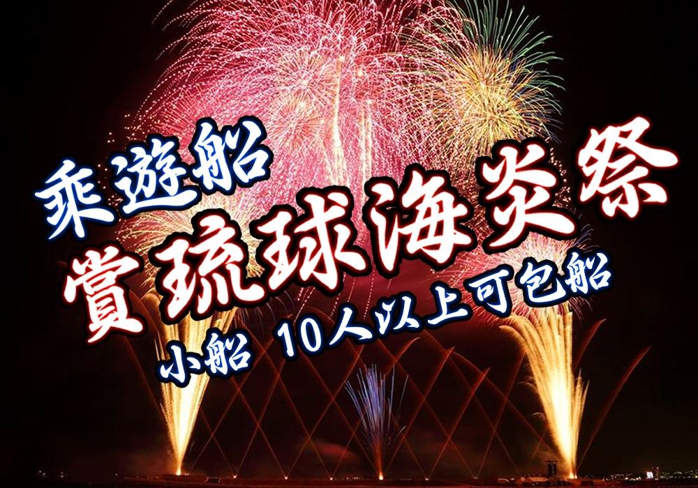 【沖繩】2020年 乘小遊船看海炎祭!(10人以上可包船)