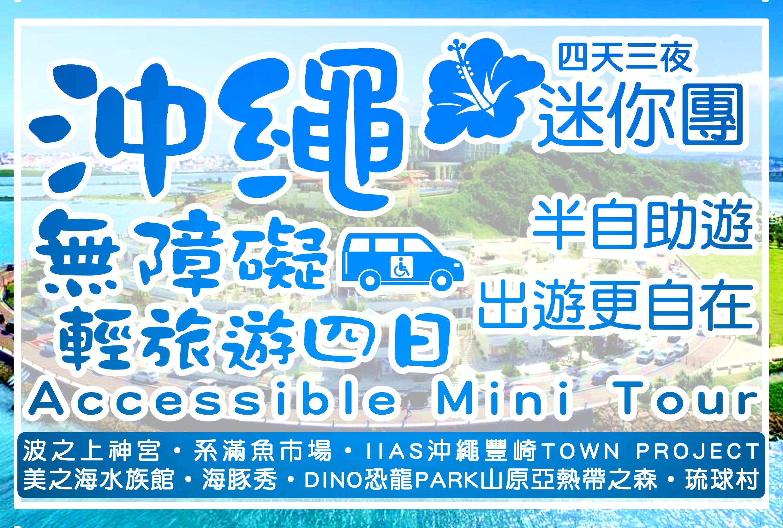 【日本】無障礙輕旅遊四日 迷你團