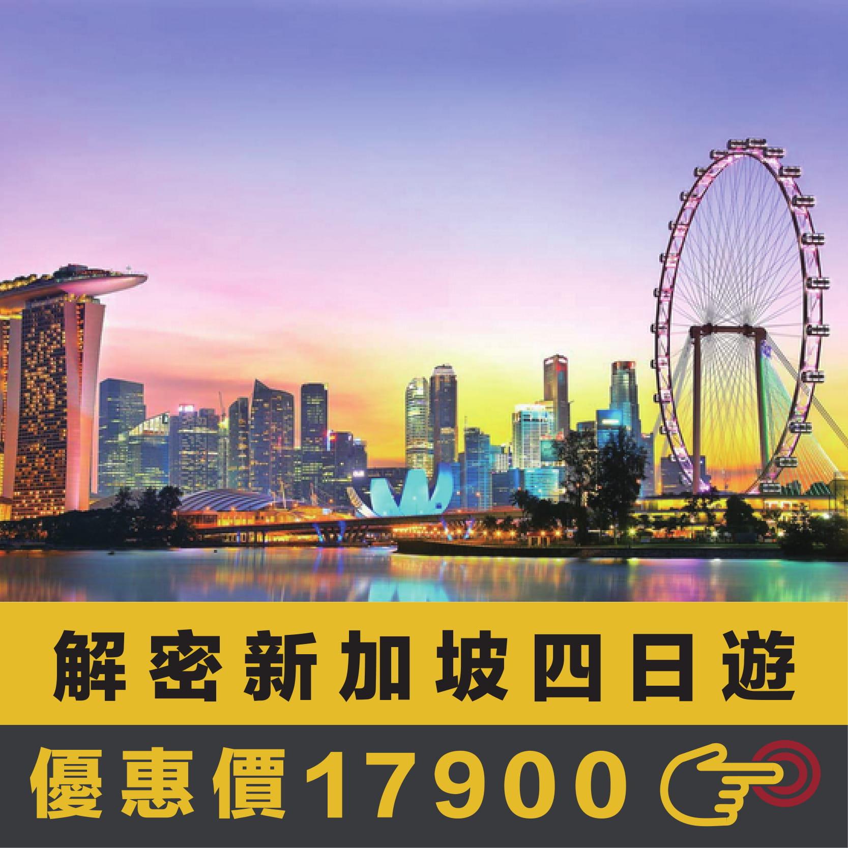 跟著柯南解密新加坡~繽紛哈芝巷、濱海灣花園、金沙娛樂城四日(含稅)