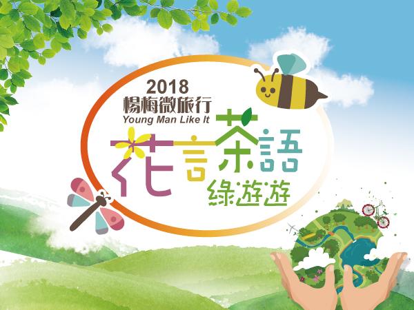 2018楊梅微旅行。花言茶語綠遊遊