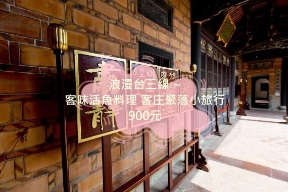 浪漫台三線 ~ 客味活魚料理 客庄聚落小旅行