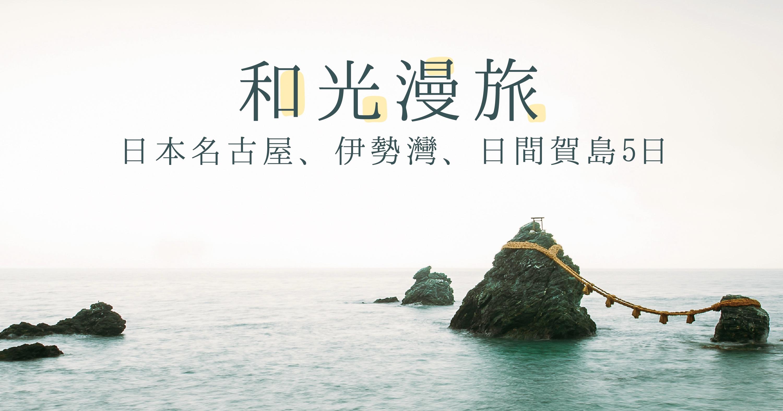 名古屋-銀髮旅遊-多扶假期