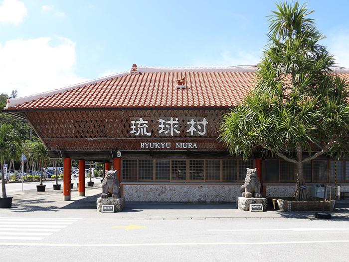 【票券】琉球村門票