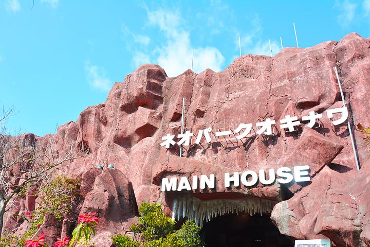 【票券】NEO PARK OKINAWA 名護自然動植物公園門票