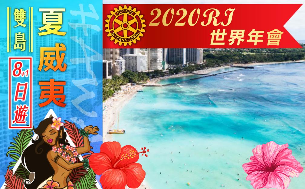 【夏威夷】雙島夏威夷8+1日遊 豪經艙觀光團