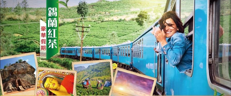 【錫蘭紅茶豪華假期】 斯里蘭卡文化和大自然之旅 8日