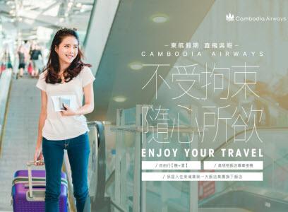 柬航假期自由行五日✦五星酒店