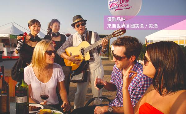 香港美酒佳餚十周年~品味國際名酒、品嚐世界美食 自由行3日